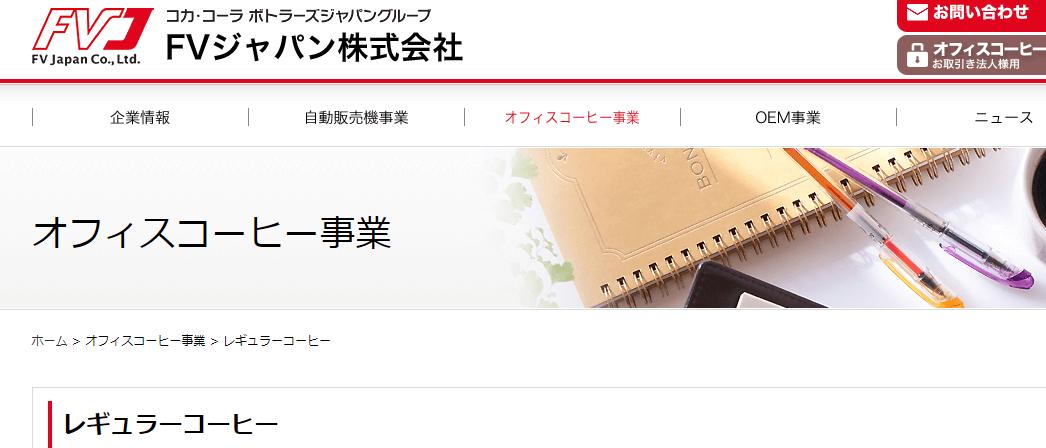 FVジャパンの画像